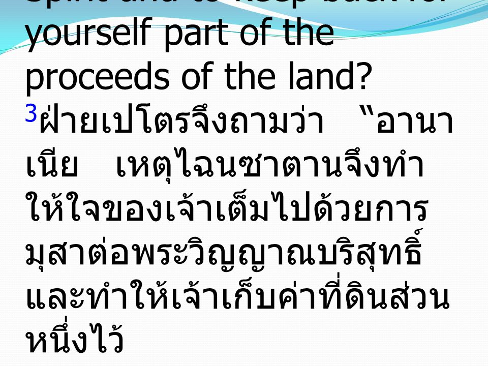 Matthew มัทธิว 6:1-6, 16- 17 1 Beware of practicing your righteousness before other people in order to be seen by them, for then you will have no reward from your Father who is in heaven.