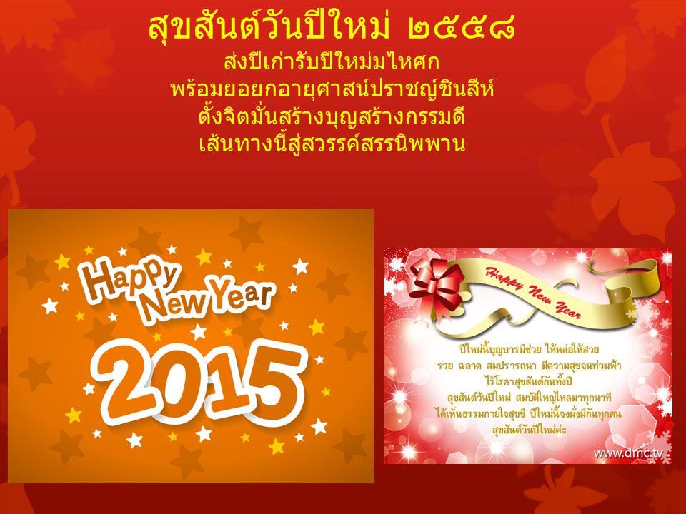 สุขสันต์วันปีใหม่ ๒๕๕๘ ส่งปีเก่ารับปีใหม่มไหศก พร้อมยอยกอายุศาสน์ปราชญ์ชินสีห์ ตั้งจิตมั่นสร้างบุญสร้างกรรมดี เส้นทางนี้สู่สวรรค์สรรนิพพาน