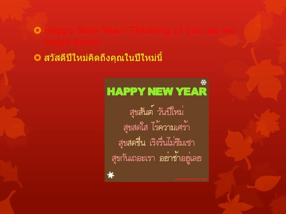  Happy New Year! Thinking of you as we begin anew.  สวัสดีปีใหม่คิดถึงคุณในปีใหม่นี้