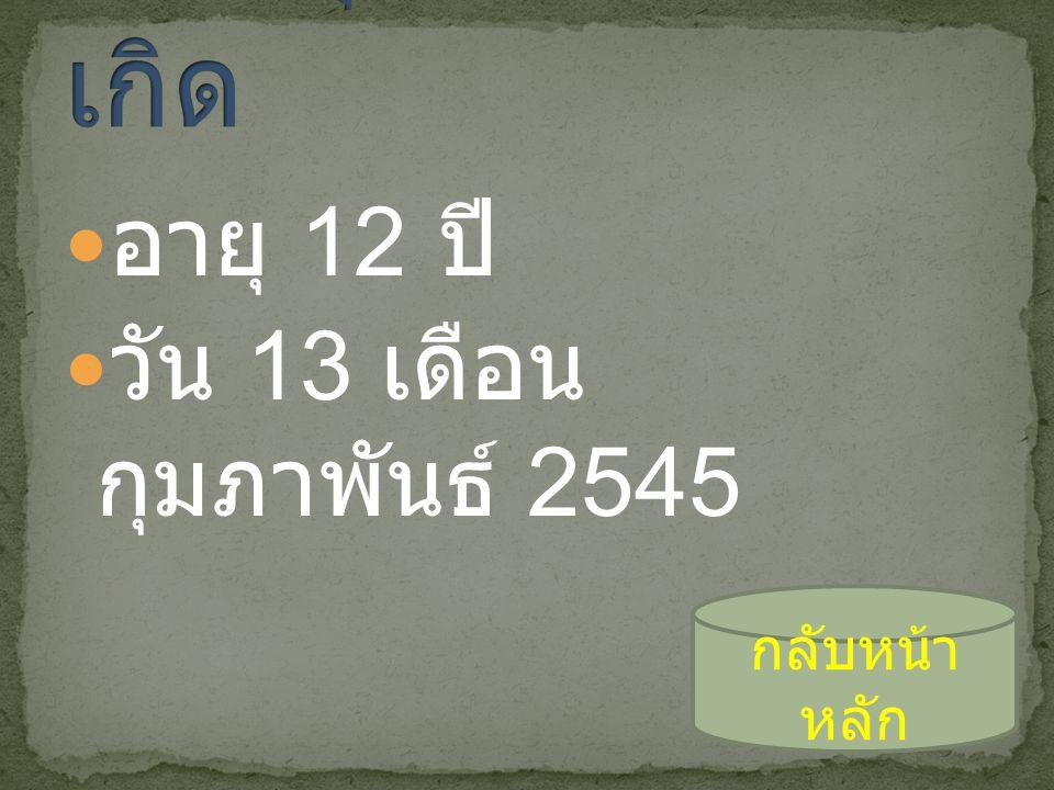 270 หมู่ที่ 7 อำเภอ บ้านโฮ่ง ตำบลเหล่ายาว จังหวัดลำพูน กลับหน้า หลัก