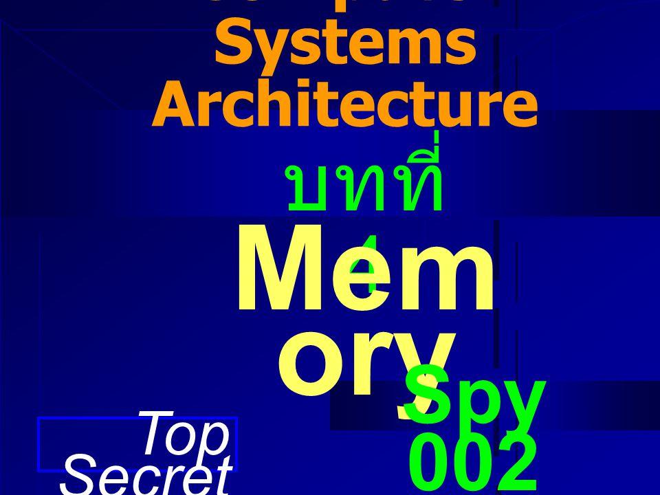 322 361 Computer Systems Architecture บทที่ 4 Mem ory Spy 002 Top Secret