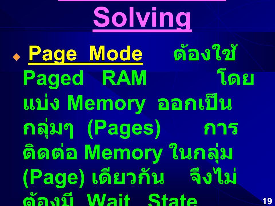 18 WAIT-STATE Solving การสลับ Bank ของ Memory โดย Bank หนึ่ง ช่องมี Address เป็นเลขคี่ อีก Bank เป็นเลขคู่ เวลา CPU ติดต่อก็สลับไปมา เพราะฉะนั้นต้องใส่ Memory ให้เต็ม Bank เป็นจำนวนคู่เสมอ การ ใส่เพียง Bank เดียว ทั้งหมด จะทำงานได้ช้า กว่า