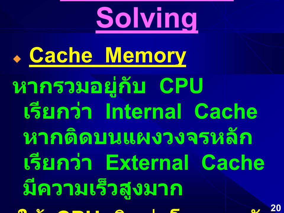 19 WAIT-STATE Solving  Page Mode ต้องใช้ Paged RAM โดย แบ่ง Memory ออกเป็น กลุ่มๆ (Pages) การ ติดต่อ Memory ในกลุ่ม (Page) เดียวกัน จึงไม่ ต้องมี Wai