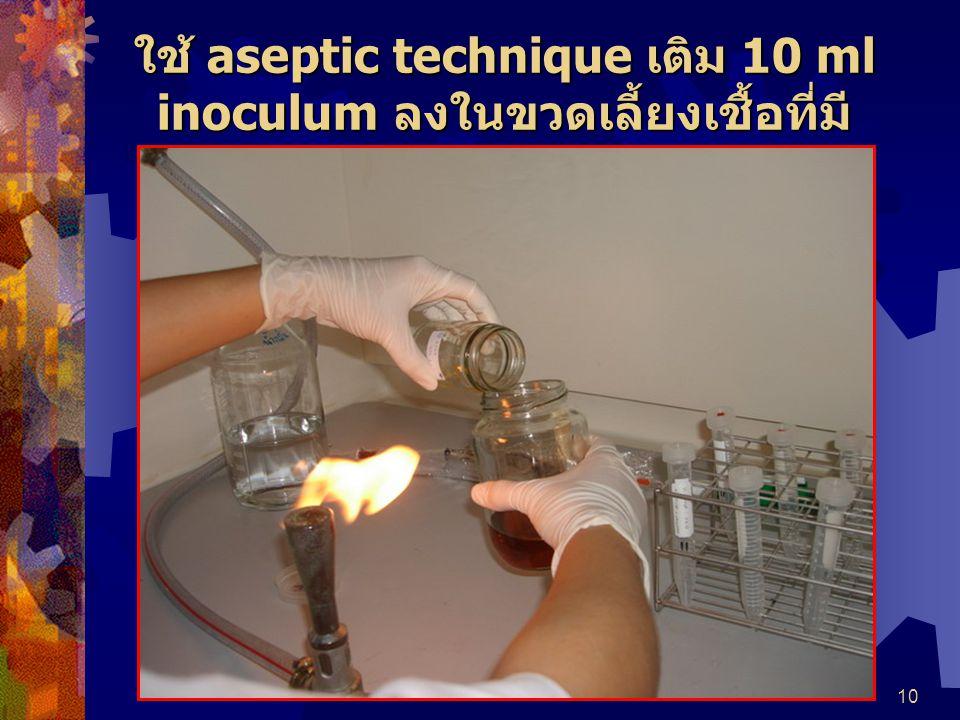 10 ใช้ aseptic technique เติม 10 ml inoculum ลงในขวดเลี้ยงเชื้อที่มี แหล่งอาหารคาร์บอน