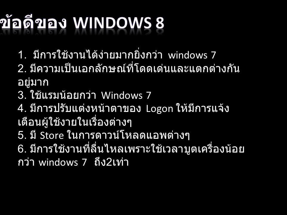 1. มีการใช้งานได้ง่ายมากยิ่งกว่า windows 7 2.