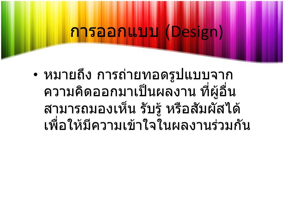 การออกแบบ (Design) หมายถึง การถ่ายทอดรูปแบบจาก ความคิดออกมาเป็นผลงาน ที่ผู้อื่น สามารถมองเห็น รับรู้ หรือสัมผัสได้ เพื่อให้มีความเข้าใจในผลงานร่วมกัน