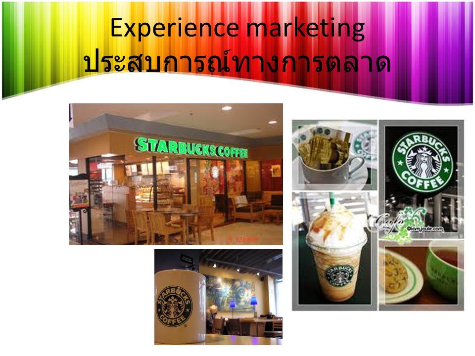 Experience marketing ประสบการณ์ทางการตลาด