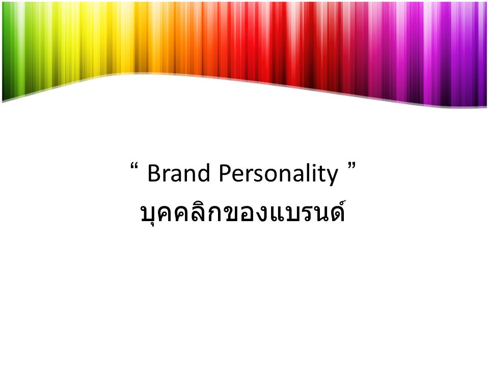 """ Brand Personality "" บุคคลิกของแบรนด์"