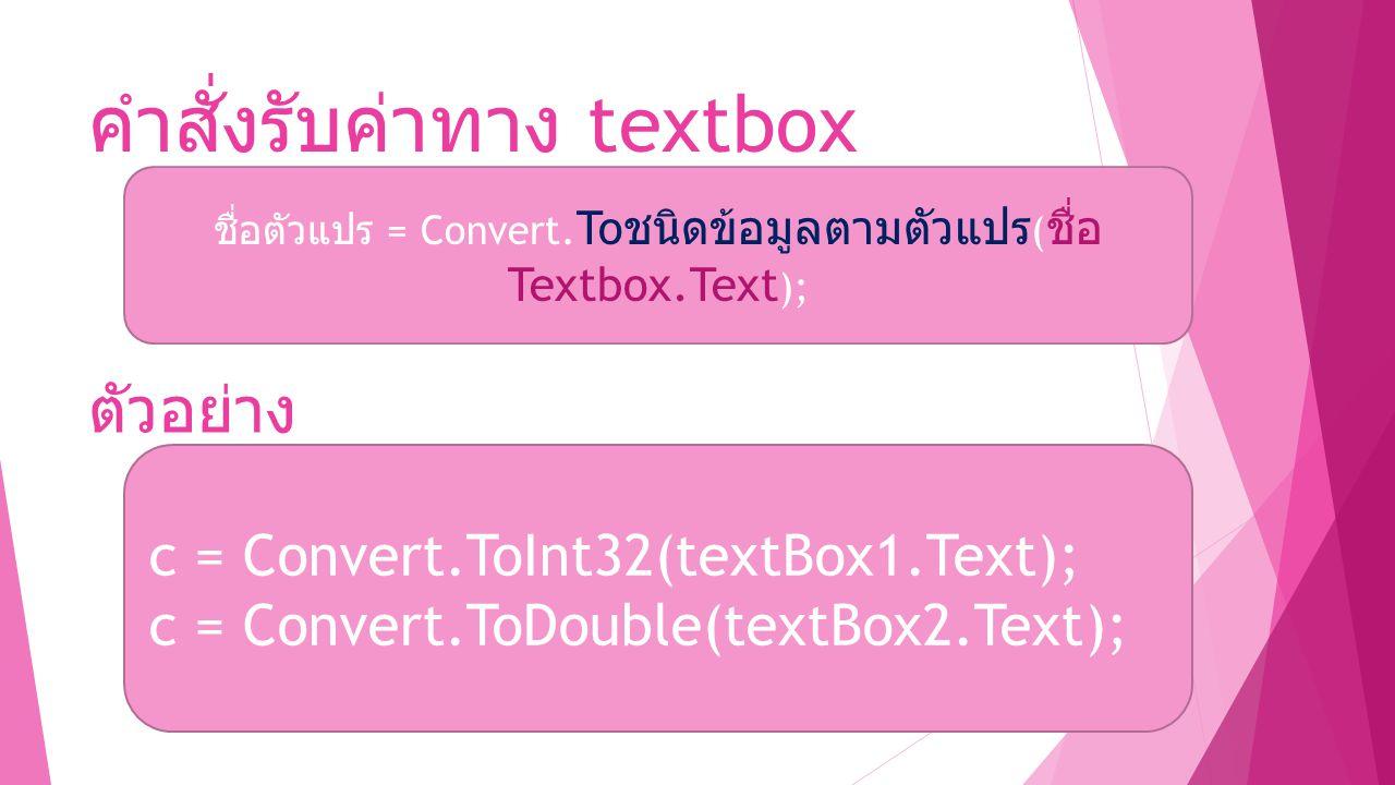 คำสั่งรับค่าทาง textbox ชื่อตัวแปร = Convert.