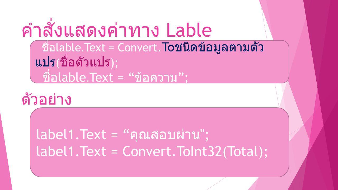 คำสั่งแสดงค่าทาง Lable ชื่อ lable.Text = Convert.