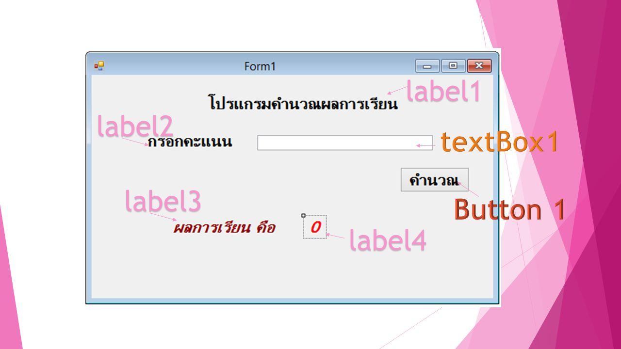 label1 label2 label3 label4