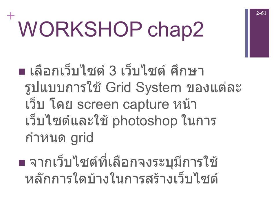 + WORKSHOP chap2 เลือกเว็บไซต์ 3 เว็บไซต์ ศึกษา รูปแบบการใช้ Grid System ของแต่ละ เว็บ โดย screen capture หน้า เว็บไซต์และใช้ photoshop ในการ กำหนด grid จากเว็บไซต์ที่เลือกจงระบุมีการใช้ หลักการใดบ้างในการสร้างเว็บไซต์ 2-61