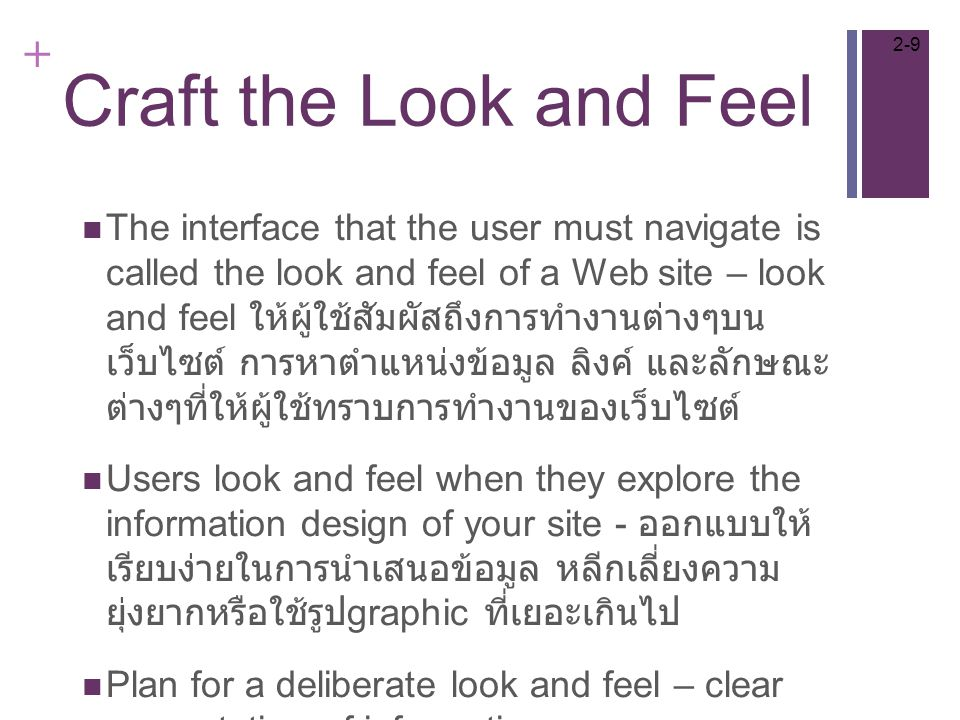 + Use a Grid to Provide Visual Structure The grid is a conceptual layout device that organizes content into columns and rows A grid provides visual consistency HTML authors use the table elements to build the grid for their pages CSS will eventually replace tables for layout ใช้คอลัมในการจัดรูปแบบเว็บไซต์ 2-20