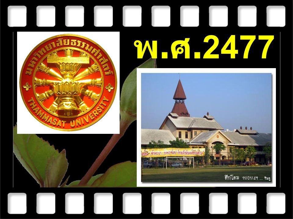 """พ. ศ.2454 พระยาสุริยานุวัติ บิดาแห่ง เศรษฐศาสตร์ ไทย แต่งตำราเล่ม แรกของไทย ชื่อว่า """" ทรัพย์ ศาสตร์ """""""