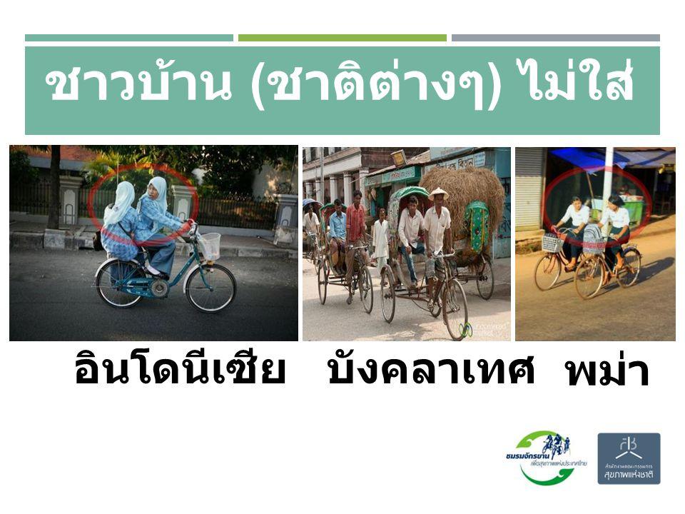 ชาวบ้าน ( ชาติต่างๆ ) ไม่ใส่ หมวกกันน็อก อินโดนีเซียบังคลาเทศ พม่า 11
