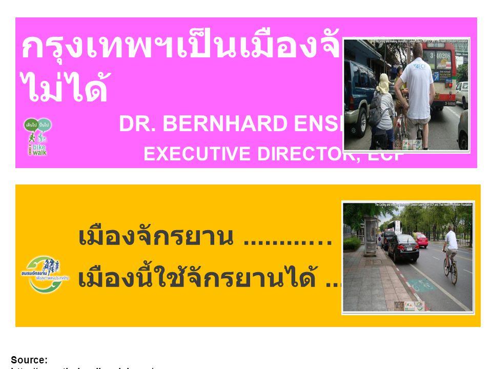 เข้าใจผิด (1) ต้องมีทางจักรยาน ต้องวิ่งข้ามเมืองได้ ต้องต่อเชื่อมเมืองได้ ต้องใส่หมวกกันน็อก ASEAN ส่วนใหญ่ไม่สวมหมวกตาม American Source: http://bicycledutch.wordpress.com/2012/05/14/cycle-highway-vlijmen-s-hertogenbosch/