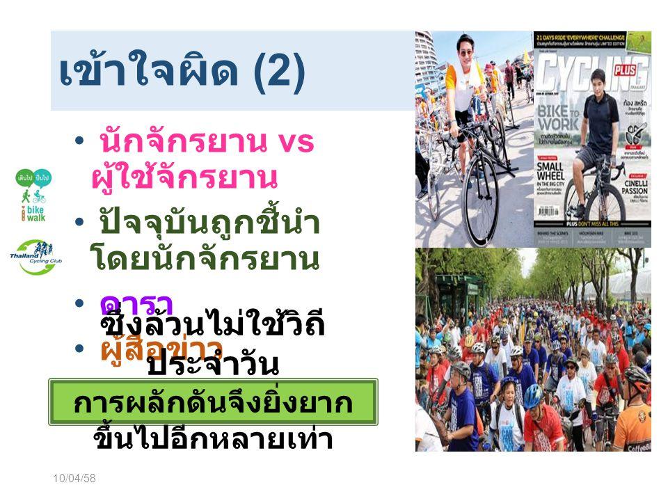 เข้าใจผิด (2) นักจักรยาน vs ผู้ใช้จักรยาน ปัจจุบันถูกชี้นำ โดยนักจักรยาน ดารา ผู้สื่อข่าว การผลักดันจึงยิ่งยาก ขึ้นไปอีกหลายเท่า 10/04/58 ซึ่งล้วนไม่ใช้วิถี ประจำวัน
