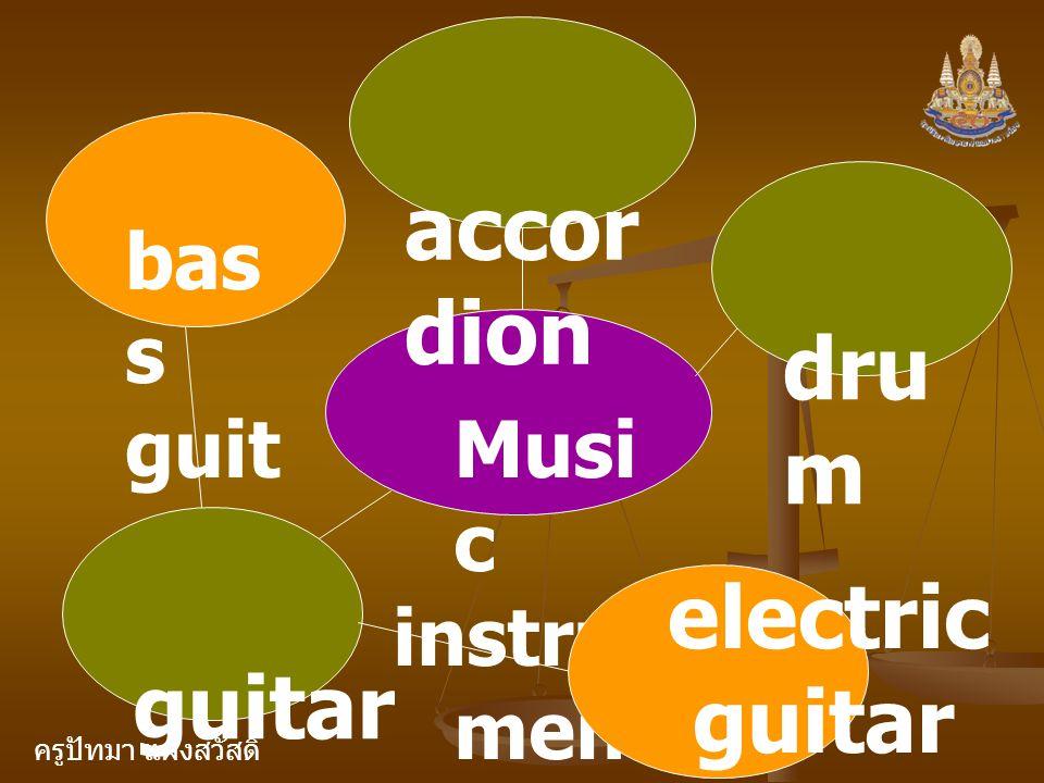ครูปัทมา แฝงสวัสดิ์ Musi c instru ment s accor dion dru m bas s guit ar guitar electric guitar
