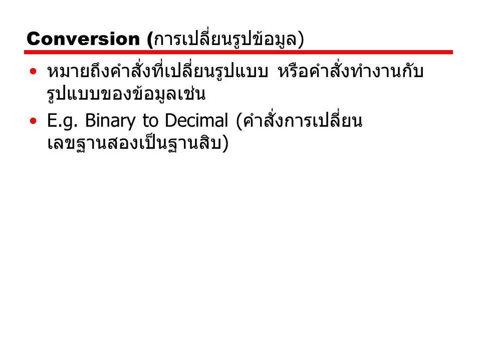 Conversion ( การเปลี่ยนรูปข้อมูล ) หมายถึงคำสั่งที่เปลี่ยนรูปแบบ หรือคำสั่งทำงานกับ รูปแบบของข้อมูลเช่น E.g. Binary to Decimal (คำสั่งการเปลี่ยน เลขฐา