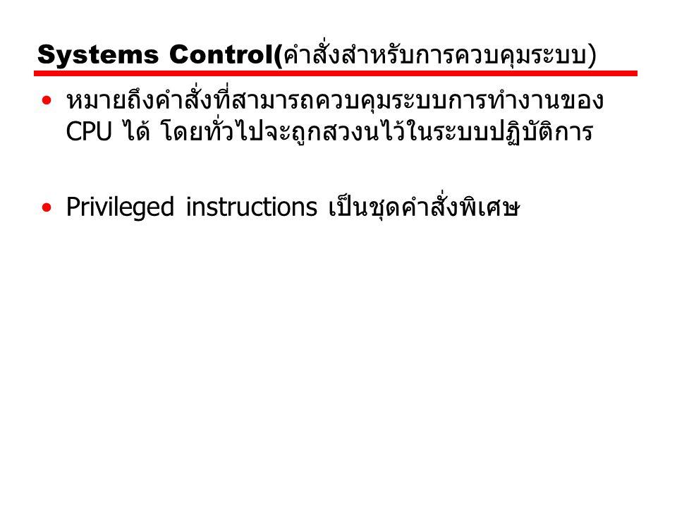 Systems Control( คำสั่งสำหรับการควบคุมระบบ ) หมายถึงคำสั่งที่สามารถควบคุมระบบการทำงานของ CPU ได้ โดยทั่วไปจะถูกสวงนไว้ในระบบปฏิบัติการ Privileged inst