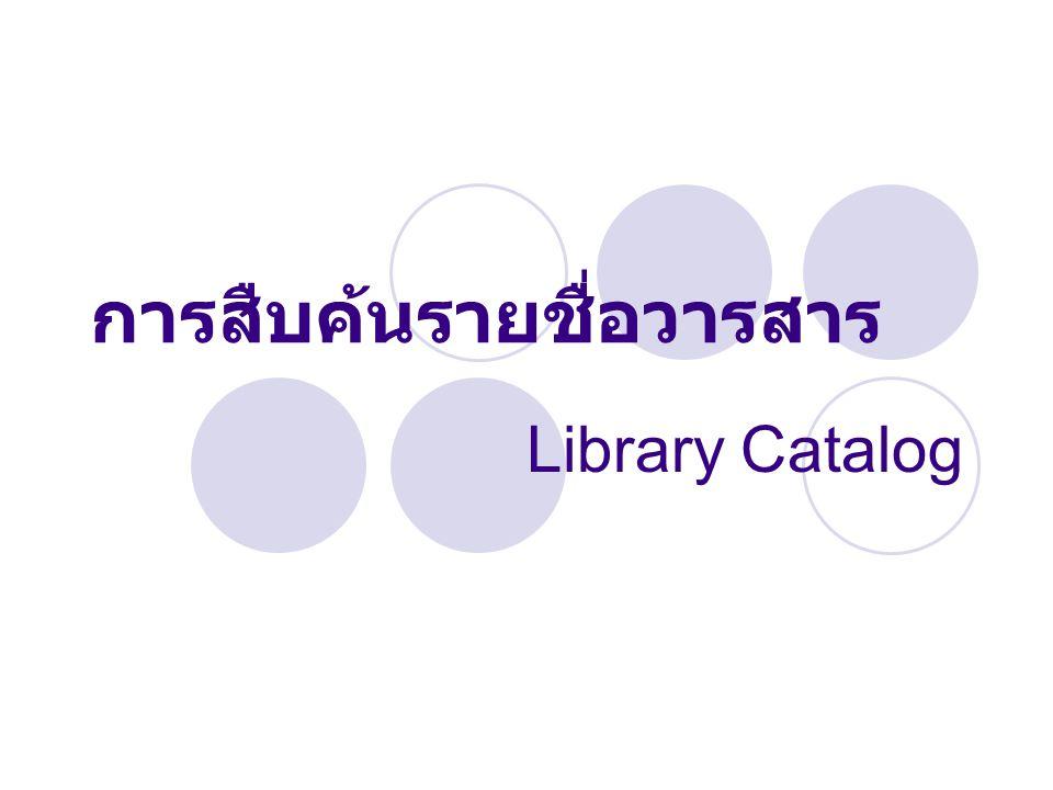 การสืบค้นรายชื่อวารสาร Library Catalog