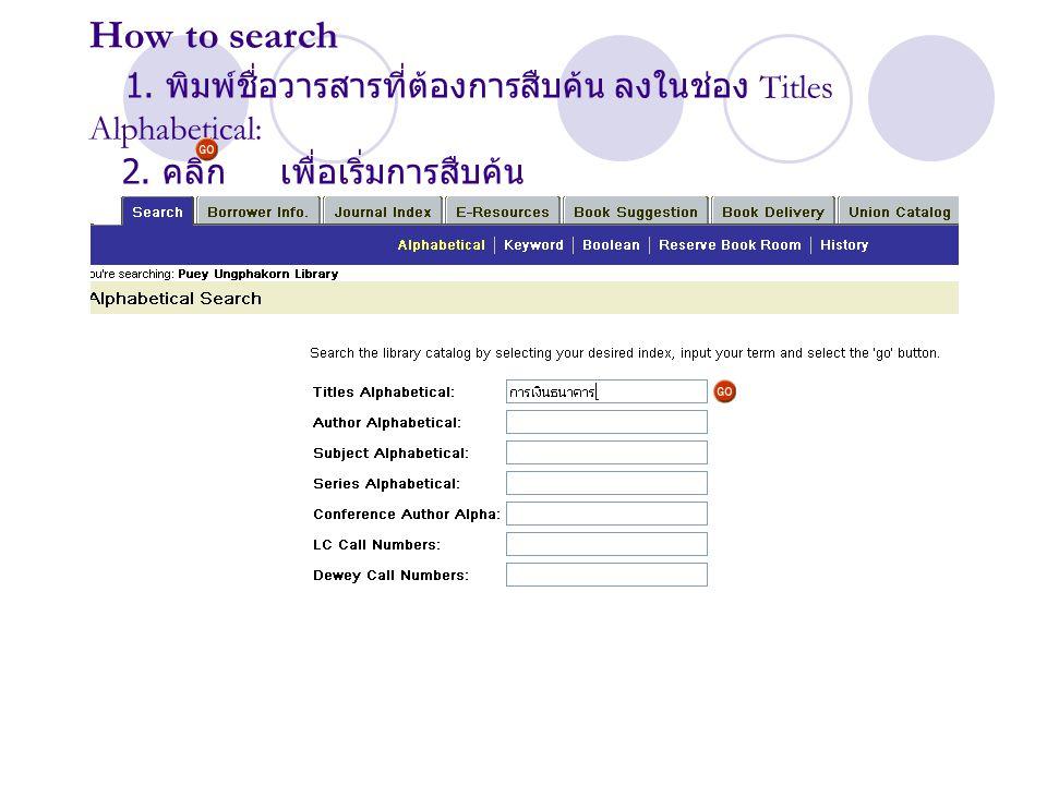 How to search 1. พิมพ์ชื่อวารสารที่ต้องการสืบค้น ลงในช่อง Titles Alphabetical: 2. คลิก เพื่อเริ่มการสืบค้น