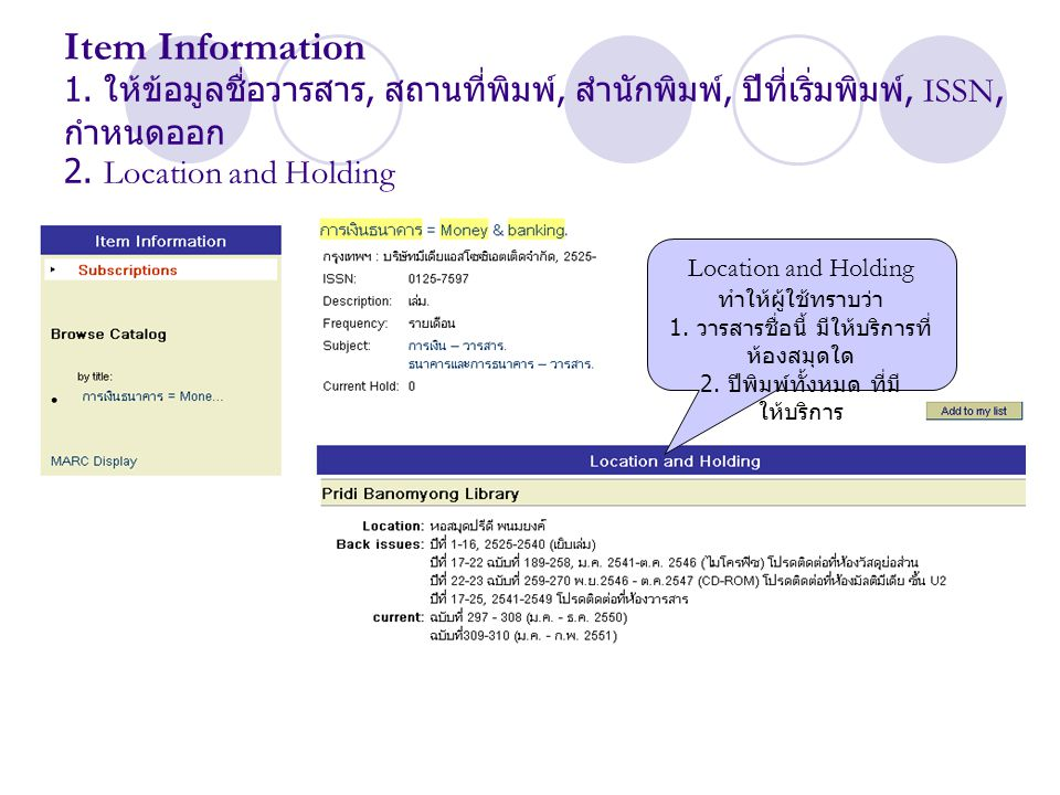 Item Information 1. ให้ข้อมูลชื่อวารสาร, สถานที่พิมพ์, สำนักพิมพ์, ปีที่เริ่มพิมพ์, ISSN, กำหนดออก 2. Location and Holding Location and Holding ทำให้ผ