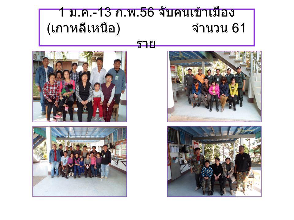 1 ม. ค.-13 ก. พ.56 จับคนเข้าเมือง ( เกาหลีเหนือ ) จำนวน 61 ราย