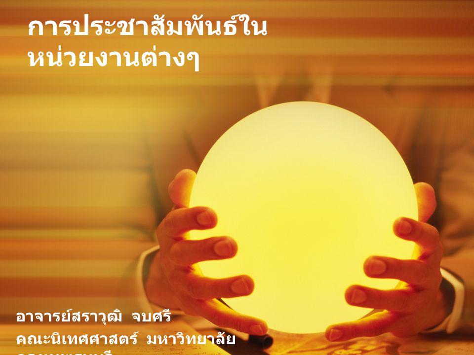 การประชาสัมพันธ์ใน หน่วยงานต่างๆ อาจารย์สราวุฒิ จบศรี คณะนิเทศศาสตร์ มหาวิทยาลัย กรุงเทพธนบุรี