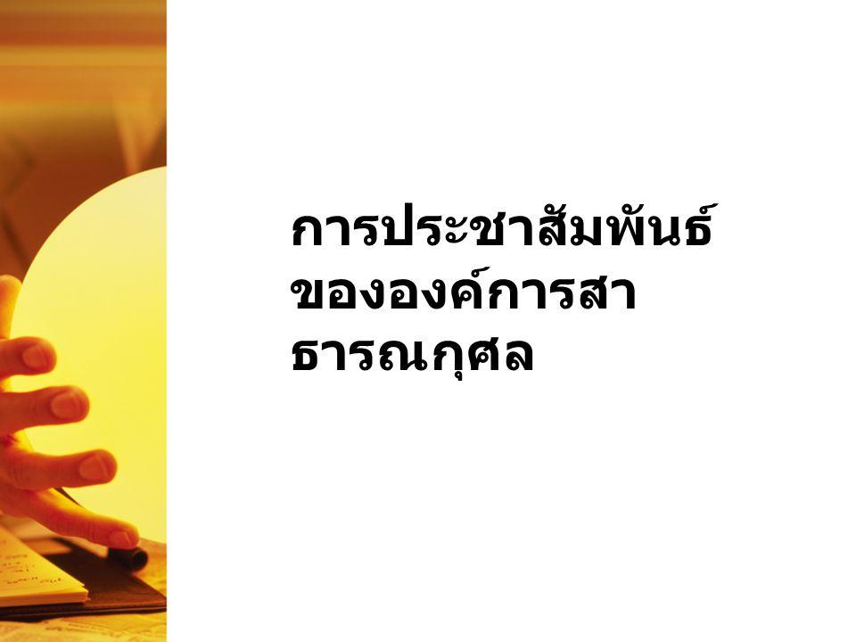 การประชาสัมพันธ์ ขององค์การสา ธารณกุศล