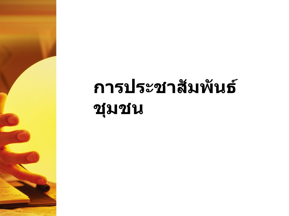 การประชาสัมพันธ์ขององค์การสา ธารณกุศล 2. การประชาสัมพันธ์ขององค์การสา ธารณกุศลในปัจจุบัน