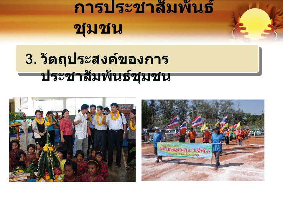 การประชาสัมพันธ์ ชุมชน 3. วัตถุประสงค์ของการ ประชาสัมพันธ์ชุมชน