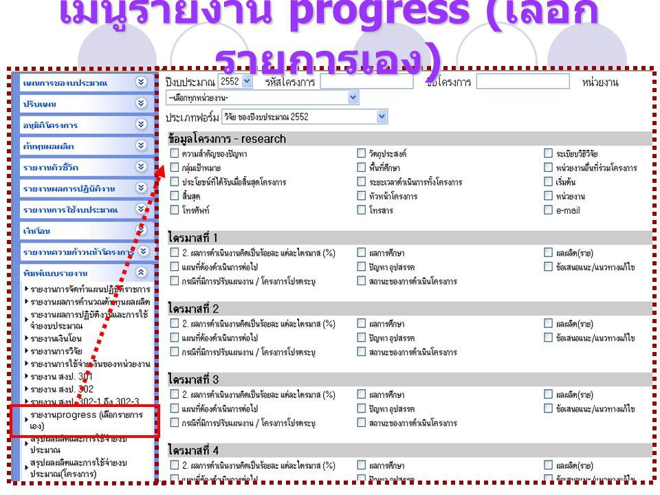 10 เมนูรายงาน progress ( เลือก รายการเอง )