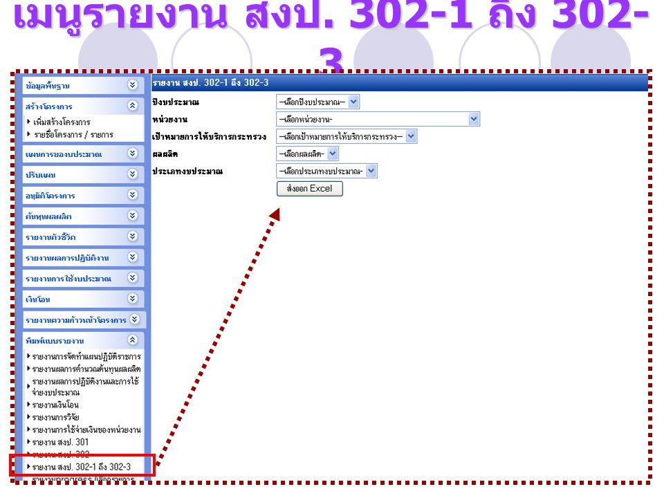 9 ตารางจะปรากฏ แผนการ ใช้จ่ายงบประมาณ เฉพาะงบลงทุนเป็น รายเดือน (302-1)