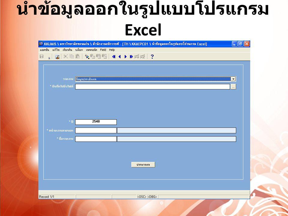 นำข้อมูลออกในรูปแบบโปรแกรม Excel