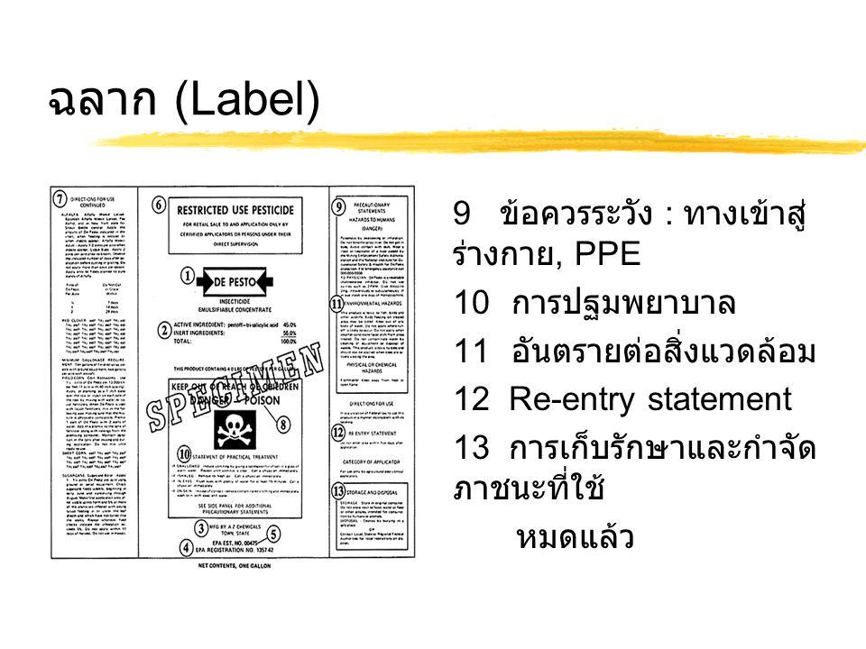 ฉลาก (Label) 9 ข้อควรระวัง : ทางเข้าสู่ ร่างกาย, PPE 10 การปฐมพยาบาล 11 อันตรายต่อสิ่งแวดล้อม 12 Re-entry statement 13 การเก็บรักษาและกำจัด ภาชนะที่ใช
