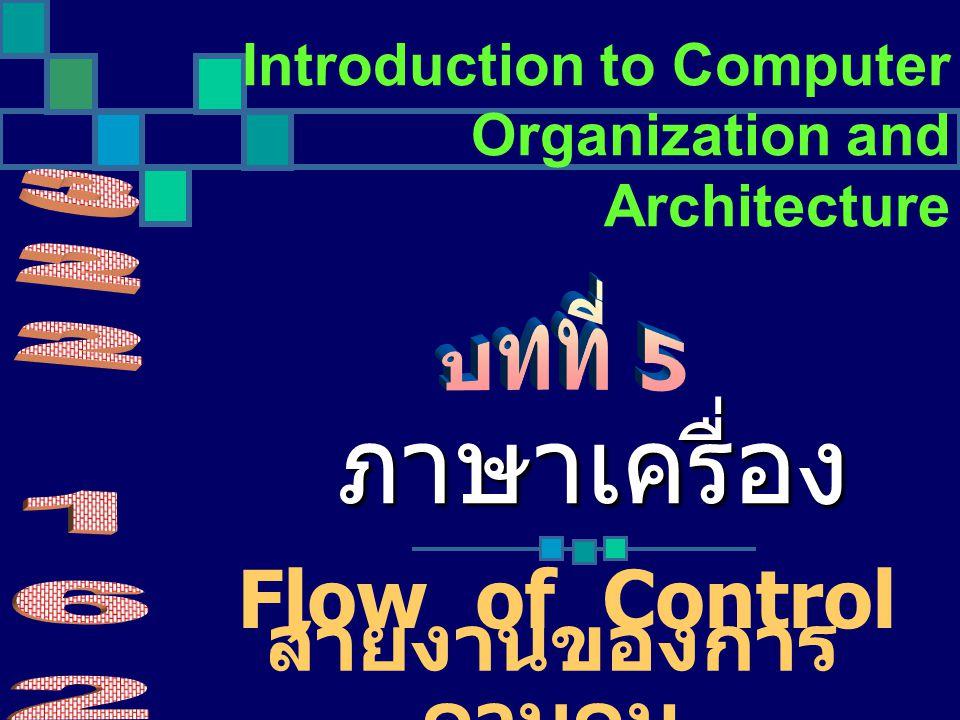 Introduction to Computer Organization and Architecture Flow of Control ภาษาเครื่อง สายงานของการ ควบคุม
