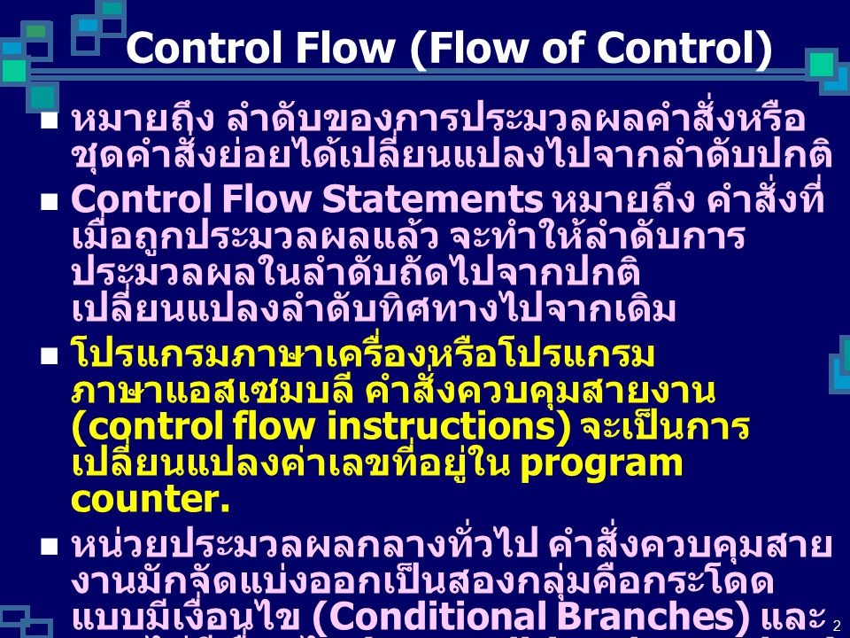 Introduction to Computer Organization and Architecture Flow of Control ภาษาเครื่อง สายงานของการ ควบคุม