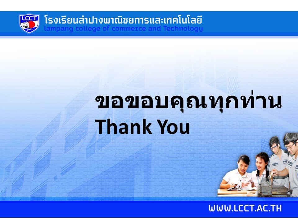 ขอขอบคุณทุกท่าน Thank You