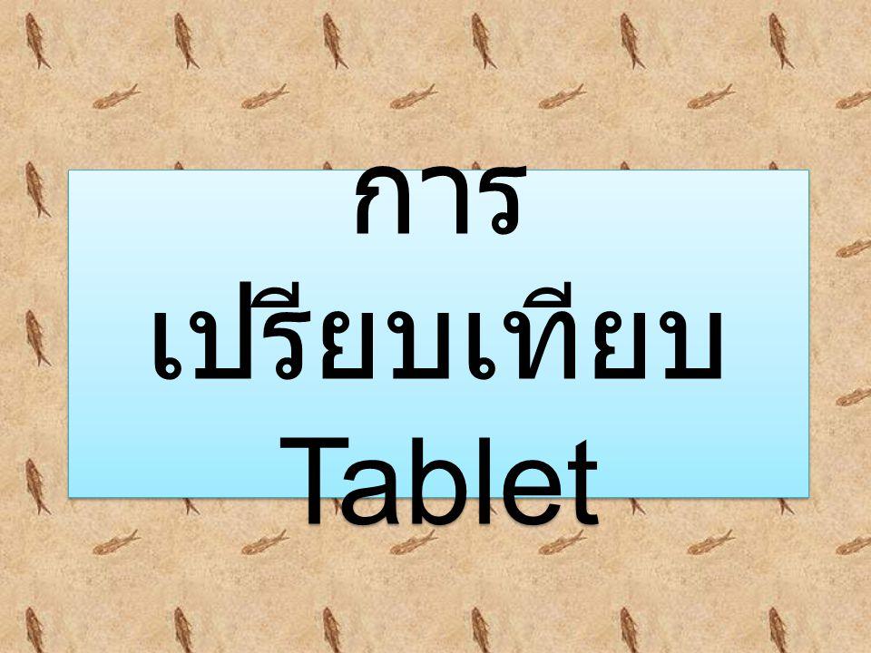 การ เปรียบเทียบ Tablet