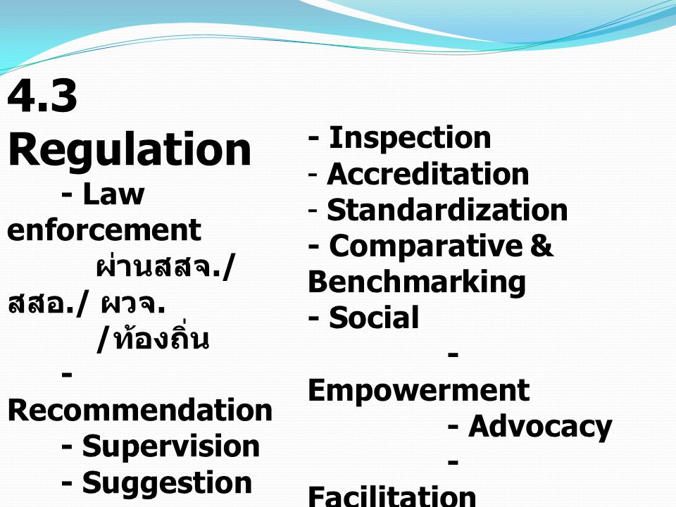 4.3 Regulation - Law enforcement ผ่านสสจ./ สสอ./ ผวจ. / ท้องถิ่น - Recommendation - Supervision - Suggestion - Measurer - Auditor - Inspection - Accre