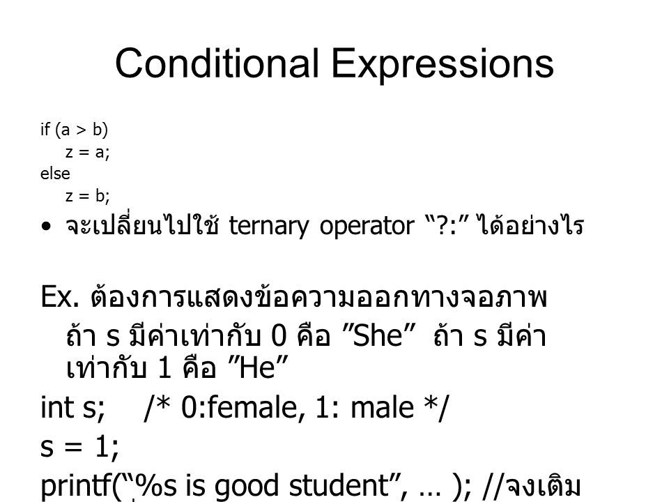 Conditional Expressions if (a > b) z = a; else z = b; จะเปลี่ยนไปใช้ ternary operator : ได้อย่างไร Ex.