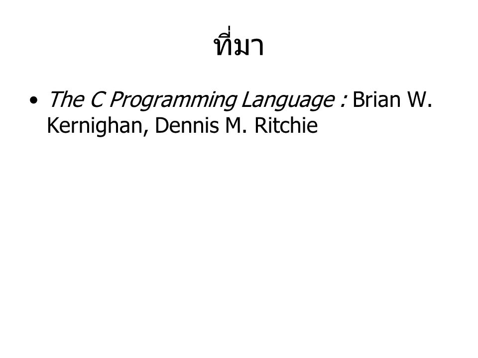 ที่มา The C Programming Language : Brian W. Kernighan, Dennis M. Ritchie