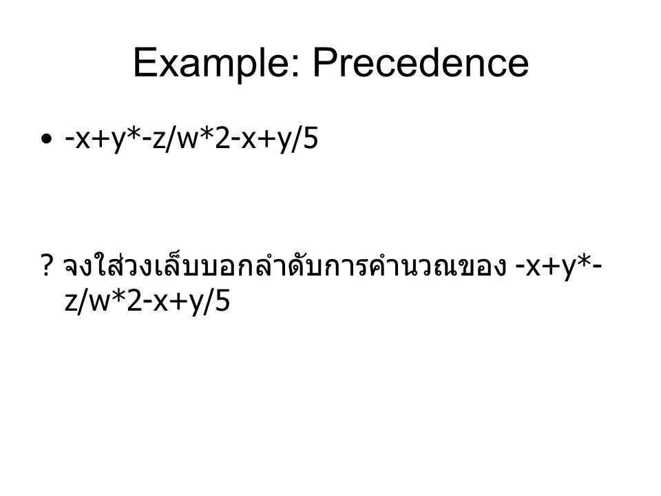 Example: Precedence -x+y*-z/w*2-x+y/5 ? จงใส่วงเล็บบอกลำดับการคำนวณของ -x+y*- z/w*2-x+y/5