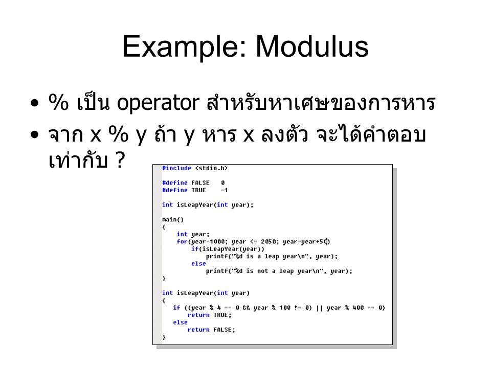 Example: Modulus % เป็น operator สำหรับหาเศษของการหาร จาก x % y ถ้า y หาร x ลงตัว จะได้คำตอบ เท่ากับ ?