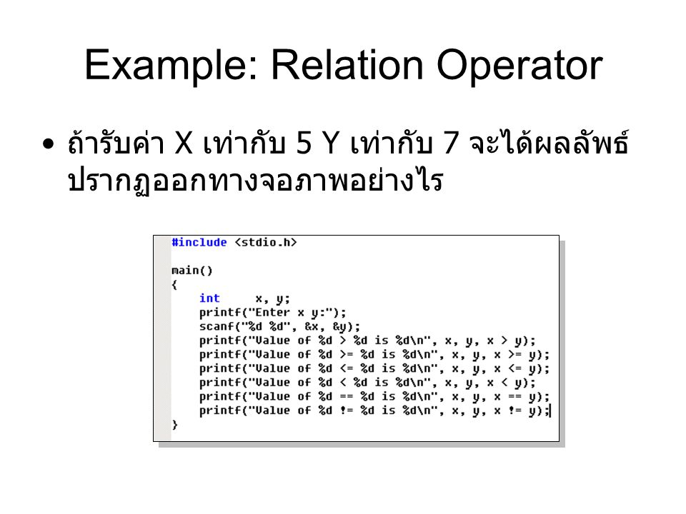Example: Relation Operator ถ้ารับค่า X เท่ากับ 5 Y เท่ากับ 7 จะได้ผลลัพธ์ ปรากฏออกทางจอภาพอย่างไร