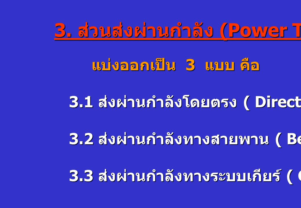 3. ส่วนส่งผ่านกำลัง (Power Transfer ) แบ่งออกเป็น 3 แบบ คือ แบ่งออกเป็น 3 แบบ คือ 3.1 ส่งผ่านกำลังโดยตรง ( Direct Drive ) 3.1 ส่งผ่านกำลังโดยตรง ( Dir
