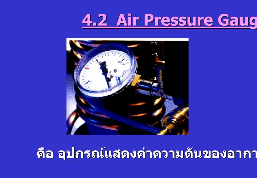 4.2 Air Pressure Gauge คือ อุปกรณ์แสดงค่าความดันของอากาศอัดภายในถังเก็บ