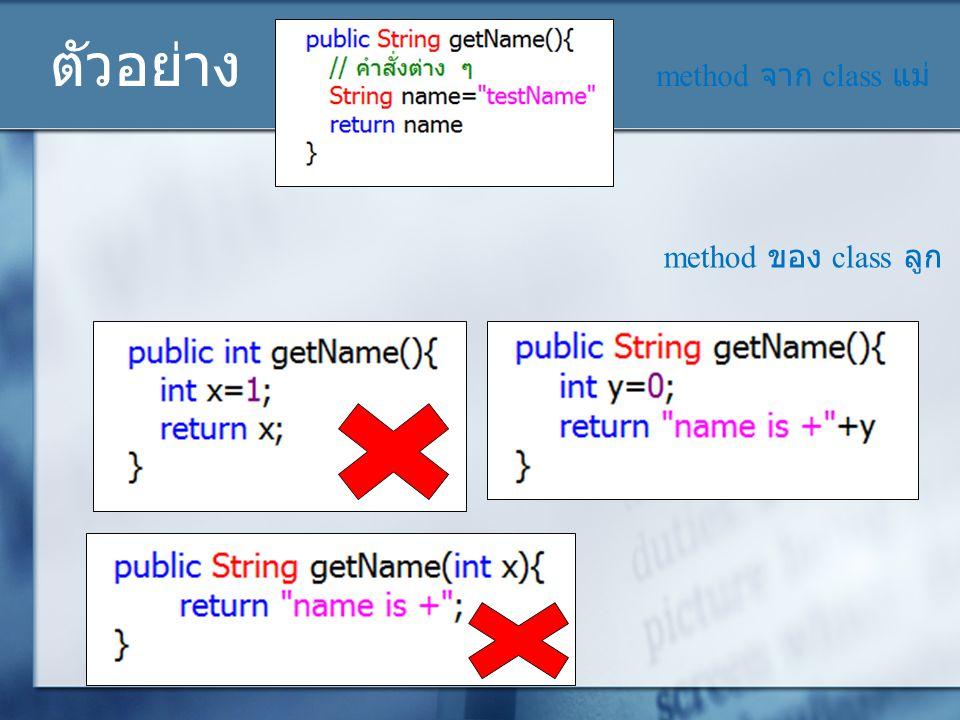 ตัวอย่าง method จาก class แม่ method ของ class ลูก