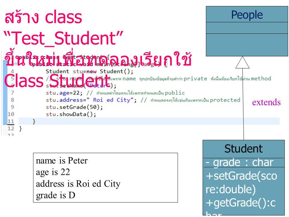 "People Student - grade : char +setGrade(sco re:double) +getGrade():c har + showData(): void extends สร้าง class ""Test_Student"" ขึ้นใหม่เพื่อทดลองเรียก"